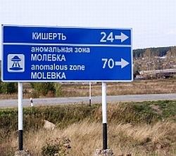 На федеральной трассе Пермь-Екатеринбург, в 70 километрах от Молебки установлен дорожный указатель с условным изображением НЛО.