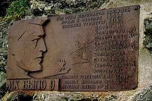 Меморильная доска на перевале Дятлова
