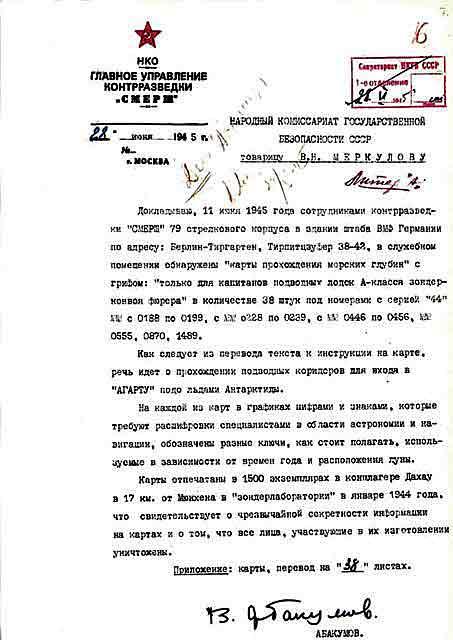 Сопроводительное письмо к документам, направленным Меркулову Абакумовым